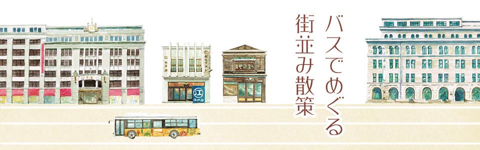 バスでめぐる 街並み散策今月の特集日本橋ごよみのご紹介まち