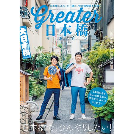 Greater 日本橋 マガジン