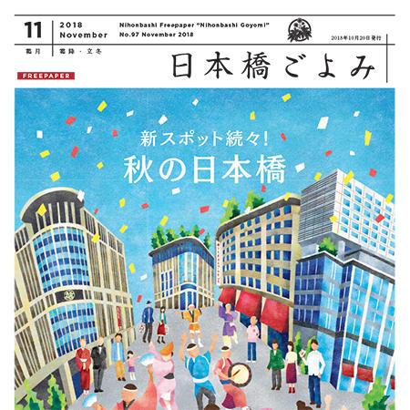 日本橋ごよみ2018年11月号