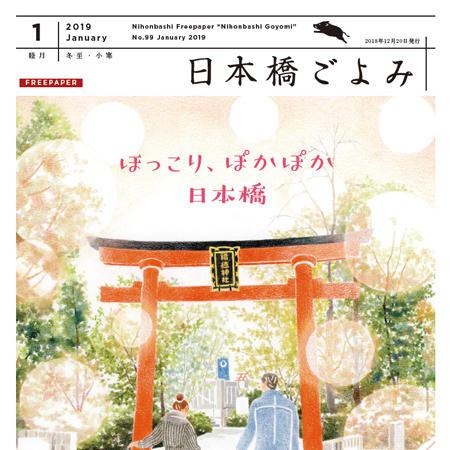 日本橋ごよみ2019年1月号