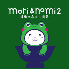 福徳の森 日本酒祭 mori nomi 2