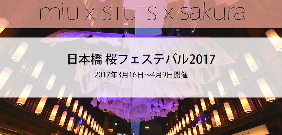 日本橋 桜フェスティバル2017